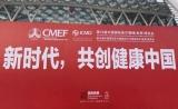 2017秋季CMEF现场 | 智慧明德,健康中国!