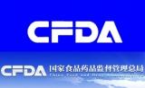 CFDA:四款药物被警告!一个是大品种