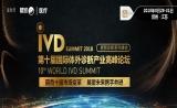 【转发福利】2018(第十届)国际体外诊断产业高峰会助您剖析IVD企业发展策略