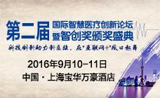第二届国际智慧医疗创新论坛暨eHealthcare智创奖颁奖盛典
