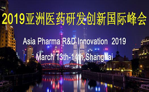 2019 亚洲药物研发创新峰会
