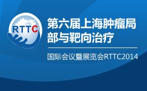 第六届上海国际肿瘤局部与靶向治疗研讨会