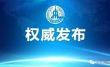施一公、曹雪涛、陈赛娟等入选!第十三届全国政协委员名单公布