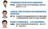 集结号-中国的精准医学计划在行动!