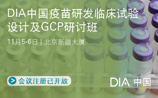 DIA中国疫苗研发临床试验设计及GCP研讨班