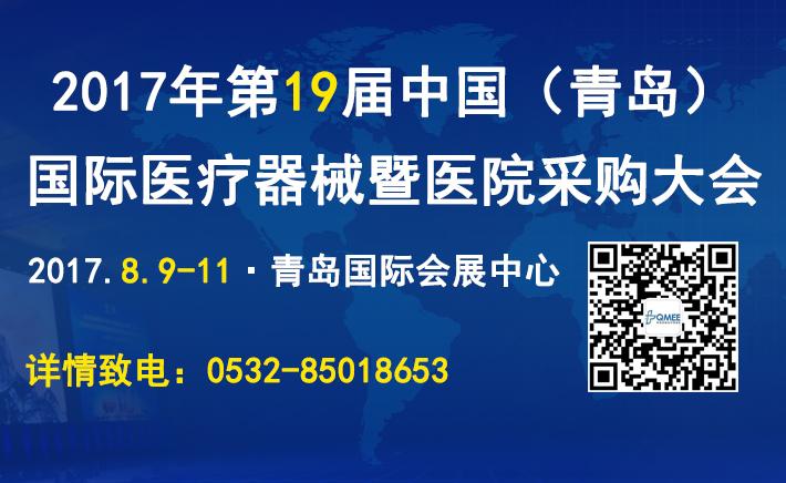 2017第19届中国(青岛)国际医疗器械暨医院采购大会