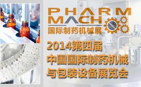 Pharm Mach 国际制药机械展