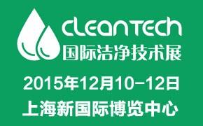 CleanTech2015国际洁净技术展