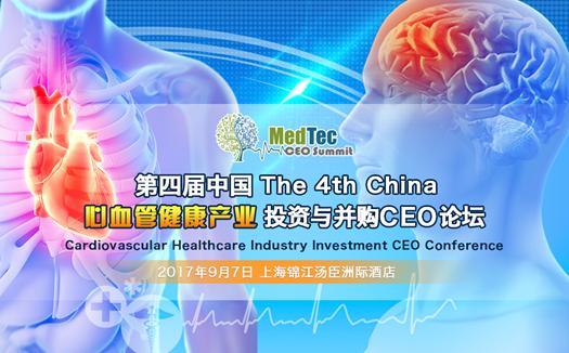 第四届中国心血管健康产业投资与并购CEO论坛