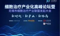 博雅控股集团发起成立无锡细胞治疗产业联盟倡议