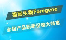 福际生物: Foregene全线产品新季促销大特惠!