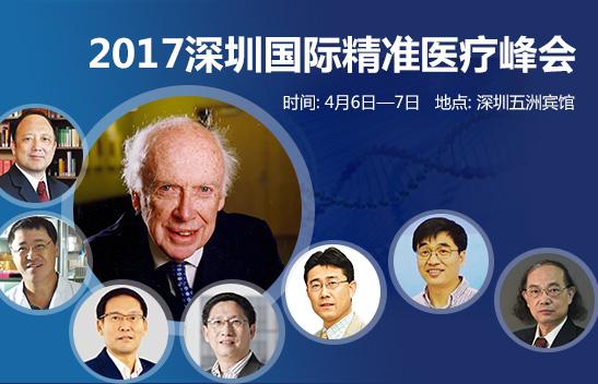 【沃森中国行】2017深圳国际精准医疗峰会