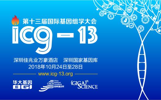 第十三届国际基因组学大会(ICG-13)