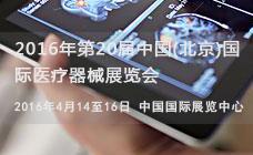 2016年第20届中国(北京)国际医疗器械展览会