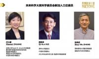 """百万美元""""未来科学大奖""""新增评委:薛其坤、庄小威、张寿武"""