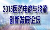 2015医药电商与物流创新发展论坛暨中国医药电商企业及年度人物评选颁奖大会