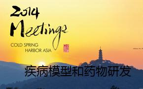 2014年冷泉港亚洲会议:疾病模型和药物研发