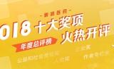 火热开评!2018新浪医药年度总评榜投票通道12月3日正式开启!