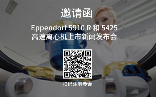 邀请函 — Eppendorf 5910 R 和 5425 高速离心机上市新闻发布会