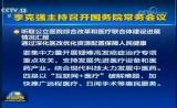 """国务院常务会部署医改,""""互联网+医疗""""又成关键词"""
