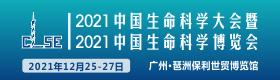 2021中国生命科学大会暨2021中国生命科学博览会