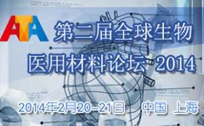ATA第二届全球生物医用材料论坛