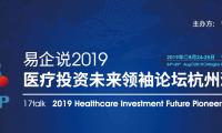 第二届医疗投资未来领袖论坛 | 第一波项目路演公开