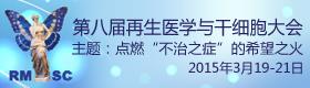 第七届ChinaTrails临床研发领导者峰会