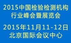 2015中国检验检测机构行业峰会暨展览会