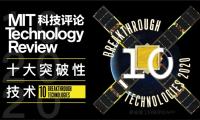 《麻省理工科技评论》发布2020全球十大突破性技术,抗衰老药、个性化药物入选
