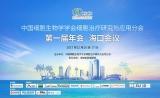 """中国细胞生物学学会细胞治疗研究与应用分会第一届年会成功召开并发布抗癌""""华山计划""""行动宣言"""