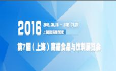 2016第七届(上海)国际高端食品饮料展览会
