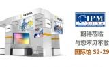 我和春天有个约会--赛多利斯中国携手CIPM China 2017