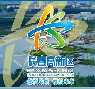 长春高新区生物医药产业园