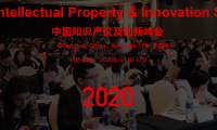 """2020年""""中国知识产权及创新峰会""""来了——上海/深圳站"""