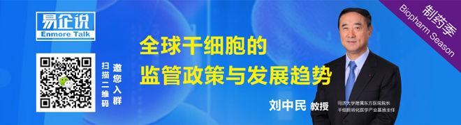 【易企说】预告:刘中民院长 全球干细胞的监管政策与发展趋势