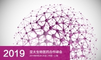 BIO PARTNERING APAC 2019亚太生物医药合作峰会—生物技术路演火爆征集中!