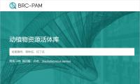 上线啦!深圳国家基因库发布『动植物资源活体库』门户