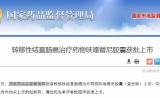 祝贺!中国首个自主研发抗癌新药获批上市,有效治疗晚期结肠