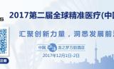 2017第二届全球精准医疗(中国)峰会12月强势登陆上海, 会议亮点抢先看