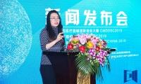 2019中国医疗器械创新创业大赛暨2019医疗器械创新周新闻发布会在京召开