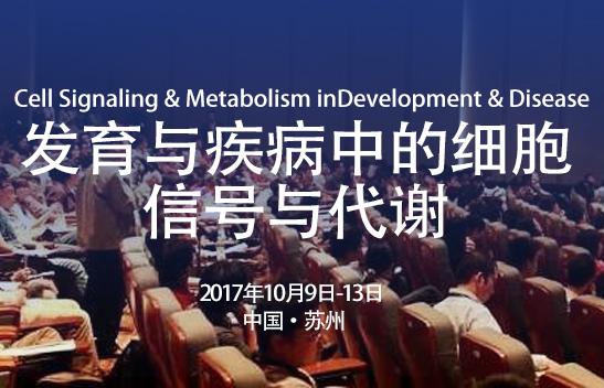 【冷泉港亚洲】发育与疾病中的细胞信号与代谢