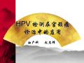 HPV检测在宫颈癌诊治中的应用(PPT)