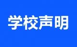南方科技大学发表声明:贺建奎今年2月已停薪留职