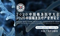 2020中国柔软上精准医学大会暨�K2020中国国际精准医疗「产业博览会