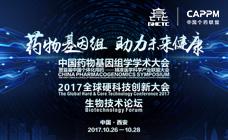 中国药物基因组学学术大会暨_首届中国个体化用药—精准医学科学产业联盟大会