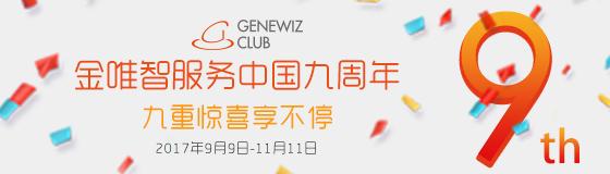 GENEWIZ CLUB 九周年
