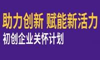 支持中国生物制药/生物技术初创企业,特殊优惠福利等你来领取!