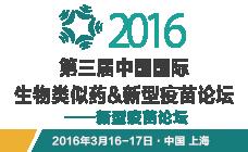 2016 中国国际新型疫苗论坛