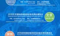 上海国际临床检验医学大会将于2019年7月11-13日在上海举办